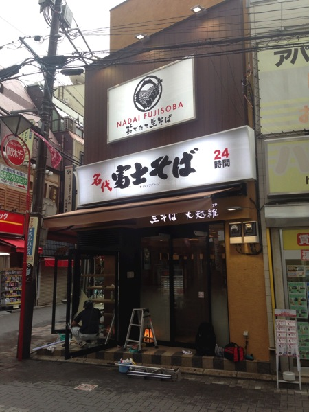 Urawa fuji soba 1298