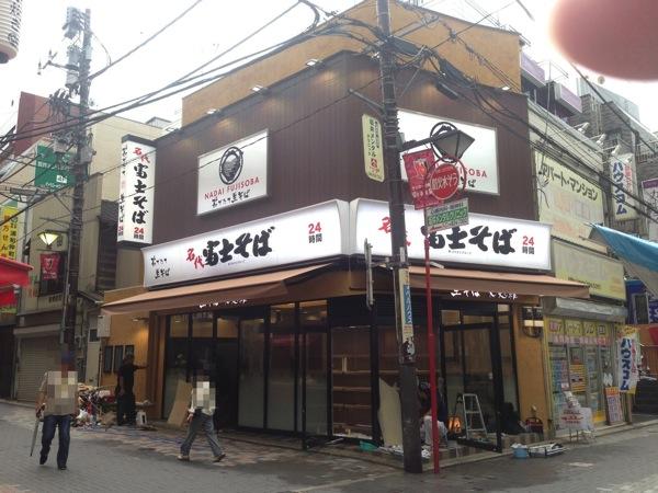 浦和駅西口に2軒目の「富士そば」イトーヨーカドー前の八百屋跡地