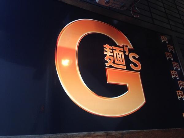 「G麺's ジーメンズ(浦和)」生姜焼き&チャーシューの肉々しいラーメン、その名も