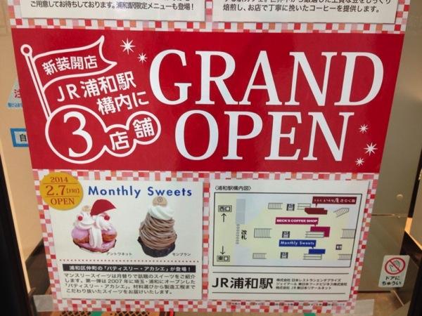 浦和駅構内・エキナカに「生蕎麦いろり庵きらく」「BECK'S COFFEE SHOP」3月上旬にオープン