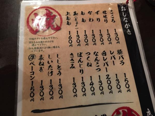 Urawa wa 4702
