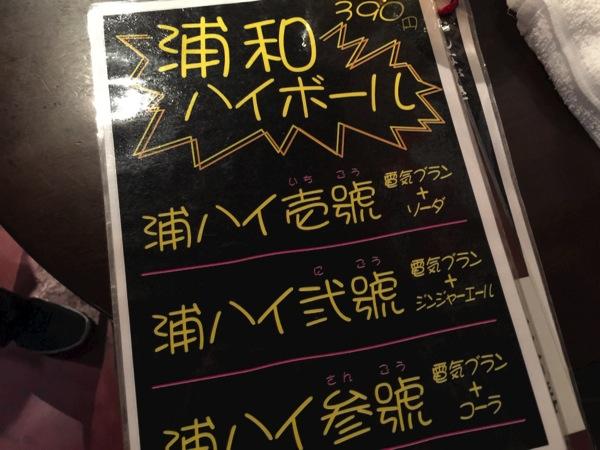 Urawa wa 4706