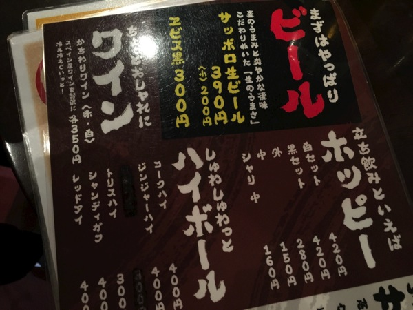 Urawa wa 4709