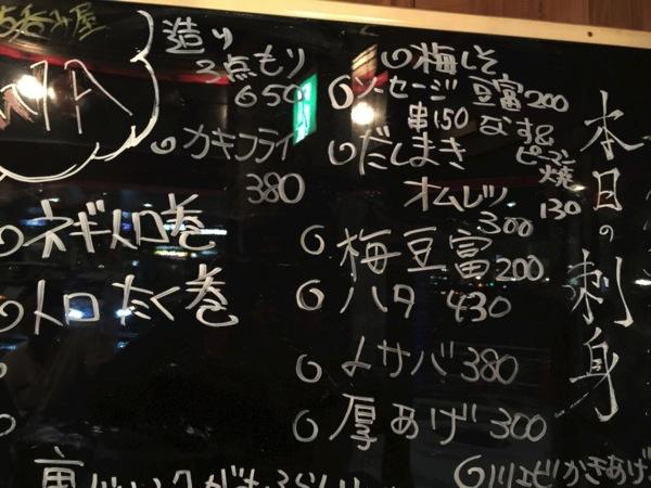 Urawa wa 4712