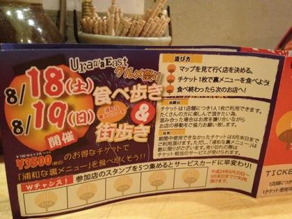 浦和東口グルメ祭りで旨味中華の「侠竹林」を知る(浦和)