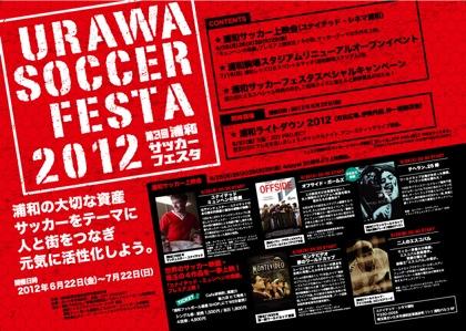 「浦和サッカーフェスタ2012」1週間で5作品のサッカー映画を上映へ