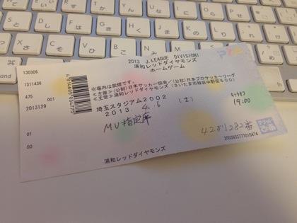 浦和レッズ・シーズンチケット「シートチェンジサービス」利用してみた