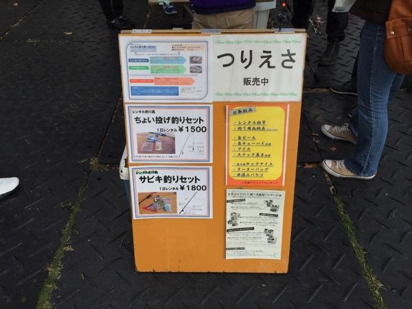 Wakasu kaihin park 5283