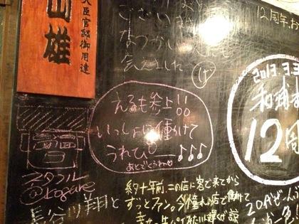 「和浦酒場」本店が12周年を記念して24時間営業を敢行!