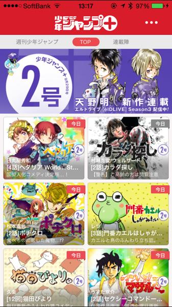 スマホアプリ「少年ジャンプ+」無料で読める作品多数!本誌の買い逃しなし!DRAGON BALLやONE PIECE、ジョジョの復刻連載も読めるゾ!【PR】