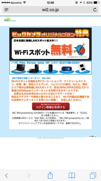 【IIJmio】「BIC SIM」無料で使えるWiFi(Wi2 300)を申し込んだ&使ってみた