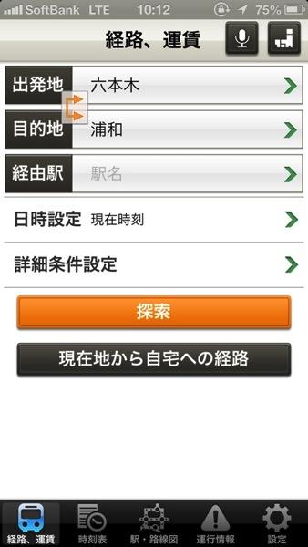 【iPhoneアプリ】「駅探エクスプレス」から「Yahoo!乗換案内」に乗換案内アプリを乗り換えた