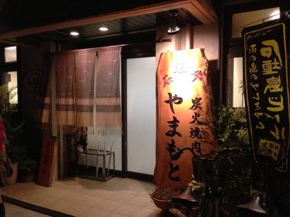 Yakiniku yamamoto 5809