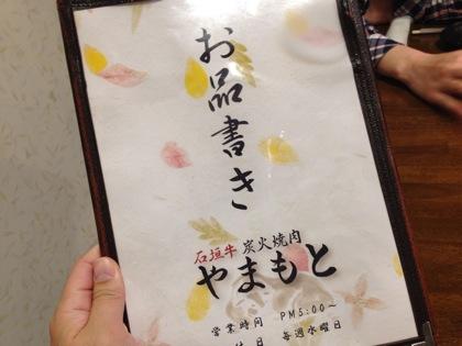 Yakiniku yamamoto 5814