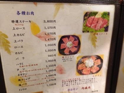 Yakiniku yamamoto 5816