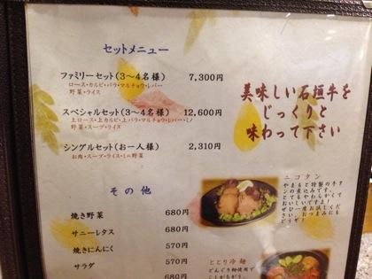 Yakiniku yamamoto 5817
