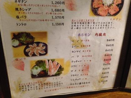 Yakiniku yamamoto 5818