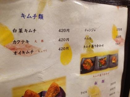Yakiniku yamamoto 5820