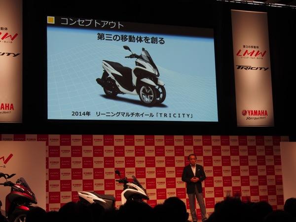 Yamaha tricity 0145
