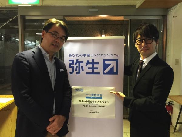 「やよいの青色申告オンライン」アンバサダーミーティングで岡本社長に生直撃してきました!