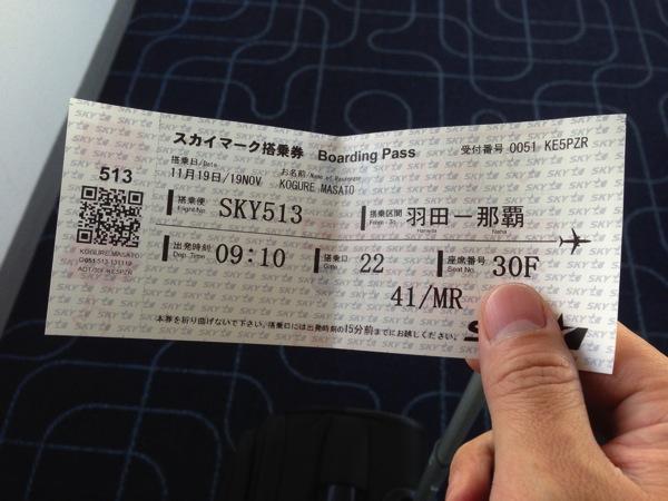 Yonaguni trip 5357