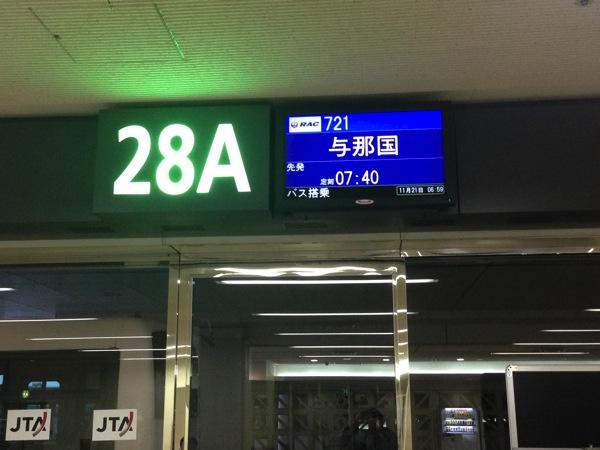 Yonaguni trip 5487