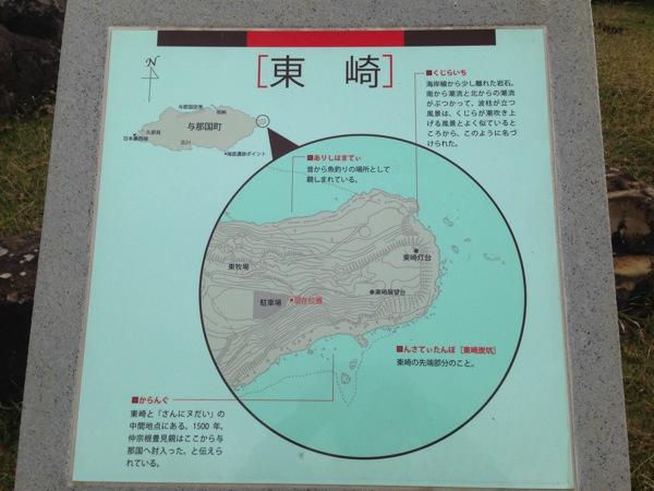 Yonaguni trip 5512