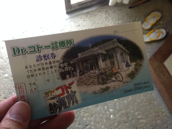 Yonaguni trip 5552