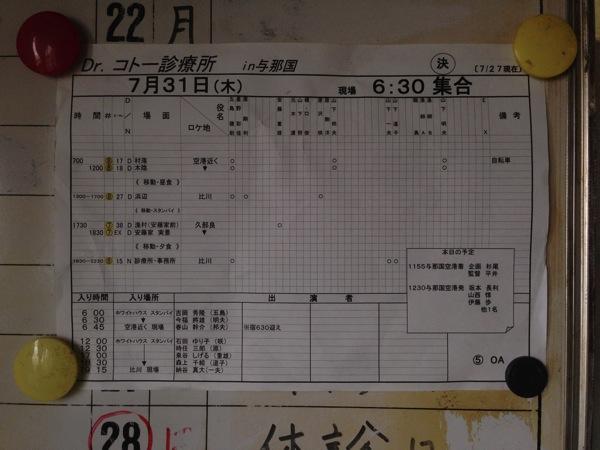 Yonaguni trip 5571