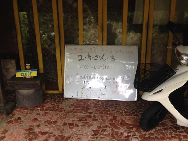 Yonaguni trip 5602