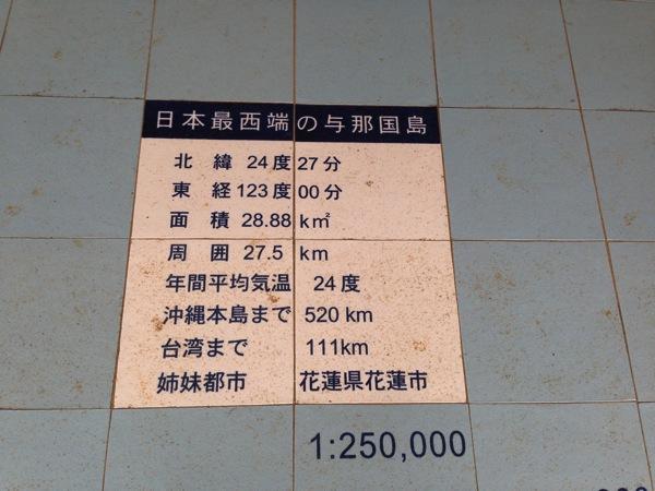 Yonaguni trip 5630