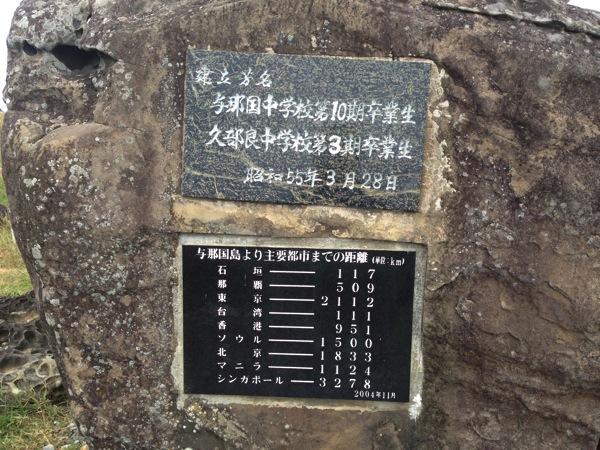 Yonaguni trip 5638