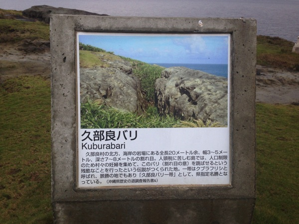 久部良バリ 与那国島 5689