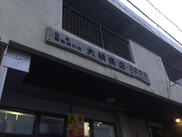 Yonaguni trip 5713