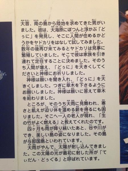 Yonaguni trip 5811