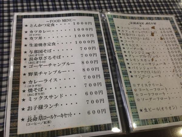 Yonaguni trip 5842