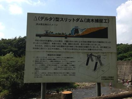 Yosasagawa 2297