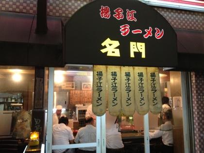 「揚子江ラーメン 名門(大阪)」超シンプルで病みつきになる美味さ