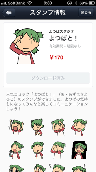 Yotsubato 3719