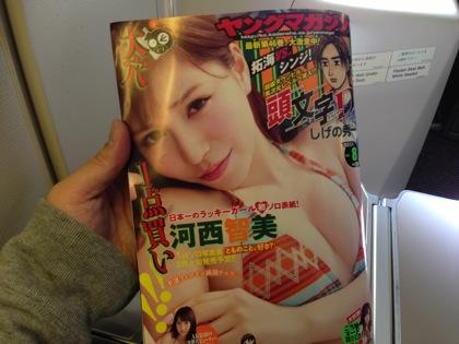 河西智美写真集に不適切な表現があったために発売延期となり8号として発売された「ヤングマガジン 7号」
