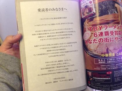 Young magazine 5785