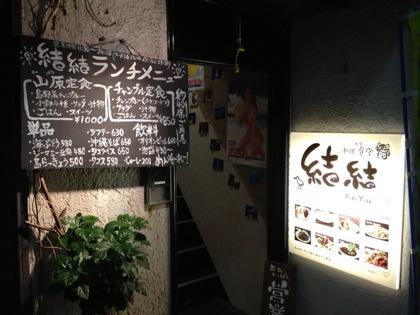 南大東島のラム酒が飲める沖縄料理の店「結結」(浦和)
