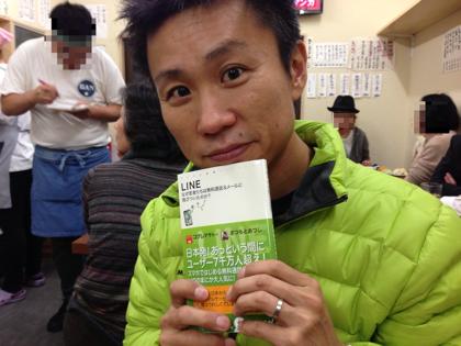 【LINE新書】いつも書店巡りに来てくれる @zaki に献本しました!