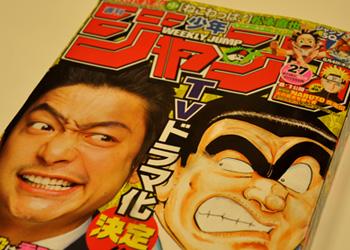 香取慎吾の「こち亀」ドラマ化に不満の声