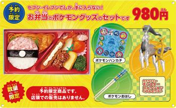 6日間限定発売の「ポケモン弁当」