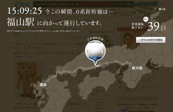 Shinnkansen Blog Parts 1022 7