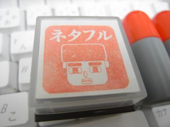Stamp 1020 R0017680