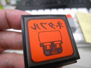 Stamp 1020 R0017681