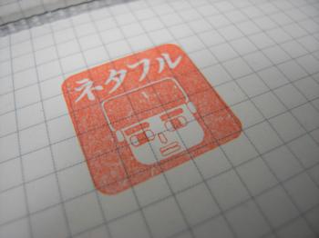 Stamp 1020 R0017682