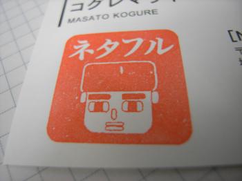 Stamp 1020 R0017683